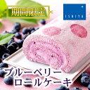 石屋製菓 ブルーベリーロールケーキ
