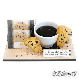 ねこカップ ぶらさがりネコクッキー北海道 お土産 土産 みやげ おみやげ お菓子 スイーツ お中元 2019