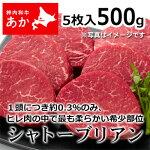 神内和牛あかステーキシャトーブリアン5枚入り500g【送料無料】【工場直送】