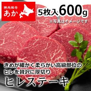 神内和牛あかステーキヒレステーキ5枚入り600g【送料無料】【工場直送】