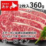 神内和牛あかステーキサーロインステーキ2枚入り360g【送料無料】【工場直送】
