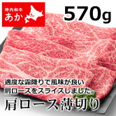 神内和牛あかすき焼き肩ロース薄切り570g【送料無料】【工場直送】