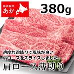 神内和牛あかすき焼き肩ロース薄切り380g【送料無料】【工場直送】