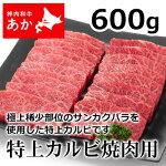 神内和牛あか焼き肉特上カルビ焼肉用600g【送料無料】【工場直送】