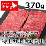 神内和牛あか焼き肉特上カルビ焼肉用370g【送料無料】【工場直送】