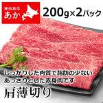 神内和牛あかすき焼き焼き肉肩薄切り200g×2パック【送料無料】【工場直送】