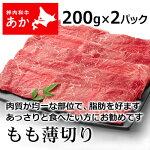 神内和牛あかすき焼き焼き肉もも薄切り200g×2パック【送料無料】【工場直送】