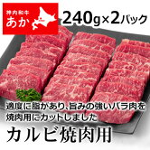 神内和牛あか焼き肉カルビ焼肉用240g×2パック【送料無料】【工場直送】