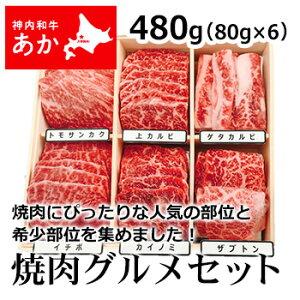 神内和牛あか焼き肉焼肉グルメセット480g【送料無料】【工場直送】