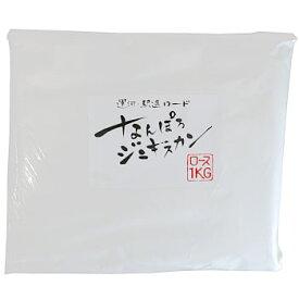 【エントリーでポイント20倍】なんぽろジンギスカン マトンロース 1kg 北海道 お土産 土産 みやげ おみやげクリスマス 2019