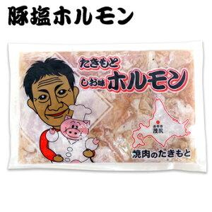 滝本商店 豚塩ホルモン 400g 北海道 お土産 おみやげホワイトデー 2020
