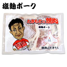 滝本商店 塩麹ポーク 320g 北海道 お土産 おみやげ2021 母の日