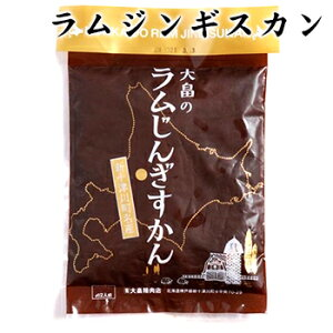 大畠精肉店 ラムジンギスカン 330g 北海道 お土産 土産 みやげ おみやげハロウィン 2019