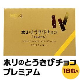 ホリ とうきびチョコ プレミアム 16本入り 1個 北海道 お土産 おみやげ お菓子 スイーツ チョコレートお歳暮 2020