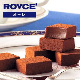 【ロイズの正規取扱店舗】ROYCE'生チョコレート オーレ 北海道 お土産 おみやげ お菓子 スイーツ チョコレート2021 母の日
