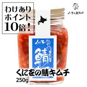 【訳あり】くにをの鯖キムチ 250g北海道 お土産 おみやげ寒中お見舞い 2021