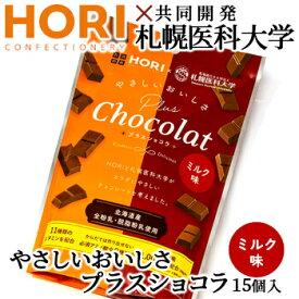 ホリ ホリのやさしいおいしさプラスショコラ 15個入北海道 お土産 おみやげ お菓子 スイーツ チョコレート