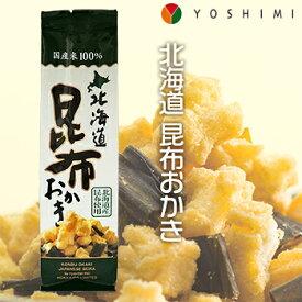 YOSHIMI 北海道 昆布おかき北海道 お土産 おみやげ お菓子 スイーツ2021 母の日