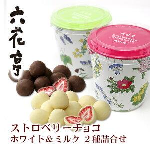 【2種詰合せ】六花亭 ストロベリーチョコ ホワイト&ミルク 北海道 お土産 おみやげ お菓子 スイーツホワイトデー 2021
