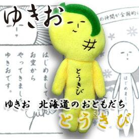 天空の非公認キャラクター ゆきお 北海道のおともだち とうきび北海道 お土産 おみやげ2021 母の日