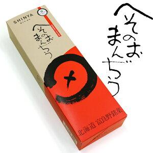 菓子司 新谷 へそのおまんぢう 5個入り 北海道 お土産 おみやげ お菓子 スイーツお歳暮 2020