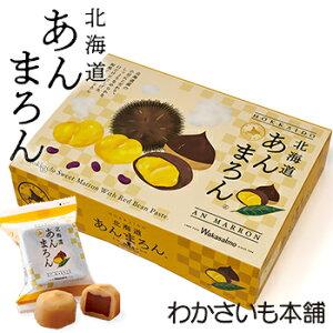 わかさいも本舗 北海道 あんまろん北海道 お土産 おみやげ お菓子 スイーツ2021 お中元
