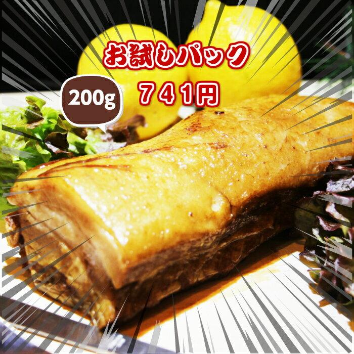 【お試し パック】 チャーシュー 200g 焼豚 甘たれ 角切り 焼き豚 北海道 おつまみ 無添加 訳あり ではありません。
