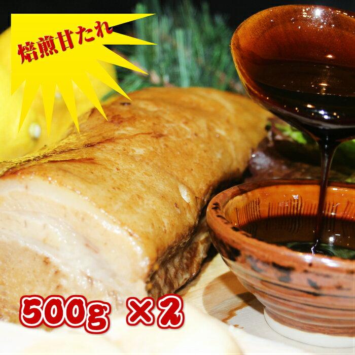 焙煎 甘たれ チャーシュー 1kg 焼豚 北海道 ラーメン屋 おつまみ 無添加