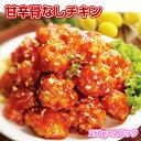 【送料無料】 甘辛 骨なし チキン 500g 韓国 唐揚げ ヤンニョムチキン 韓国料理 韓国食品 韓国グルメ