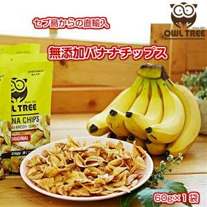 バナナチップス 【送料無料】OWLTREE フィリピン 無添加 美容 健康 非常食 サクサク 60g