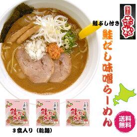 【送料無料】【ラーメン 赤松】北海道 鮭値引き】だし 味噌ラーメン 3袋セット 【鮭節入り】 メール便発送