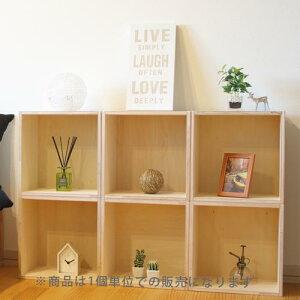 【シナランバー合板使用】 おしゃれな WOOD BOX・多機能収納ボックス・木材・ウッド・木箱・木製 360[塗装なし]