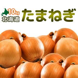 [2019年収穫 タマネギ 10kg] 北海道産「たまねぎ」10kg(45個前後)玉ねぎ/タマネギ