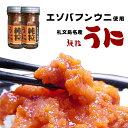 [塩うに/瓶詰め]北海道礼文島産 エゾバフンウニ使用!甘口一夜漬け 純粒うに/2本【楽ギフ_包装】