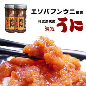 [塩うに/瓶詰め]60g×2 北海道礼文島産 エゾバフンウニ使用!甘口一夜漬け 純粒うに/2本