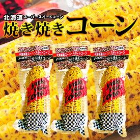 北海道スーパースイートコーン「焼き焼きコーン」3本入り[とうもろこし/北海道/真空パック/BBQ/バーベキュー]