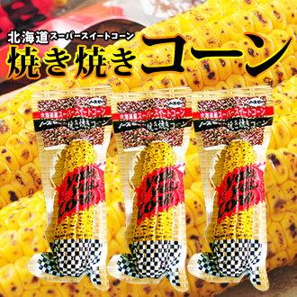 """[玉米/北海道/玉米]北海道超级市场甜玉米""""烤烤圆锥""""3条装"""