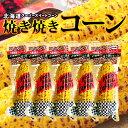北海道スーパースイートコーン「焼き焼きコーン」5本入り[とうもろこし/北海道/真空パック/BBQ/バーベキュー]