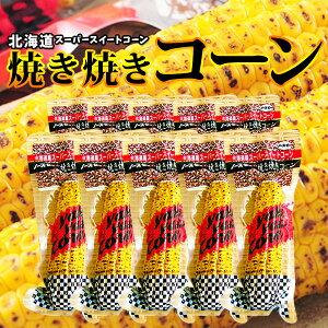北海道スーパースイートコーン「焼き焼きコーン」10本入[とうもろこし/北海道/真空パック/BBQ/バーベキュー]