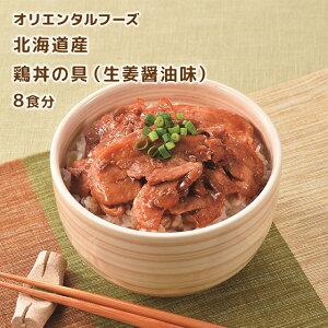 オリエンタルフーズ 北海道産 鶏丼の具(生姜醤油味)8食セット