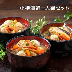 [小樽海洋水産]小樽海鮮一人鍋セット 6個セット 石狩鍋・かに鍋・鮭うしお鍋/各2個
