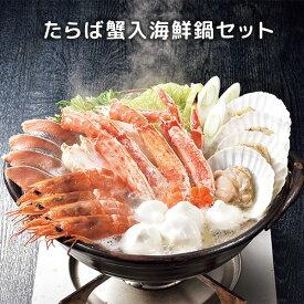 [カネサン佐藤水産]たらばがに入海鮮鍋セット