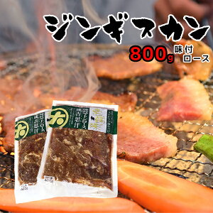 [ジンギスカン]【大金畜産】計800g!味付マトンロースジンギスカン 老舗の味(400g×2ヶ)[BBQ/バーベキュー]