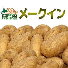[2020年秋収穫 メークイン 20kg] 北海道真狩産じゃがいも「メークイン」20kg(約160〜180個)北海道 ジャガイモ【どさんこ問屋】