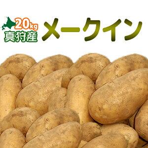 [2019年秋収穫 メークイン 20kg] 北海道真狩産じゃがいも「メークイン」20kg(約160〜180個)新じゃがいも/北海道 ジャガイモ【どさんこ問屋】
