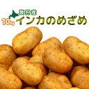 [2019年収穫 インカのめざめ 10kg] 北海道真狩産じゃがいも「インカの目覚め 10kg」新じゃがいも ジャガイモ 新じゃが…