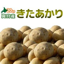 [2020秋収穫 キタアカリ20kg] 新じゃがいも 北海道真狩産「きたあかり」/北あかり ジャガイモ【どさんこ問屋】