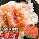 辛子明太子/明太子/北海道加工/厳選/1kg