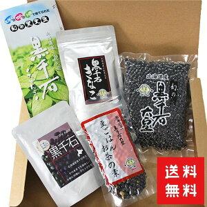 北海道産幻の黒千石大豆お試しセット黒千石大豆はアントシアニン・イソフラボン・食物繊維が豊富