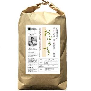 北海道深川産一等米おぼろづき玄米 10kg【送料無料】